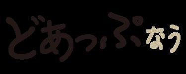 秋田暮らしを応援する フリーマガジン どあっぷなう