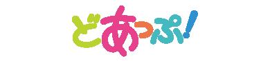 どあっぷ!のロゴ