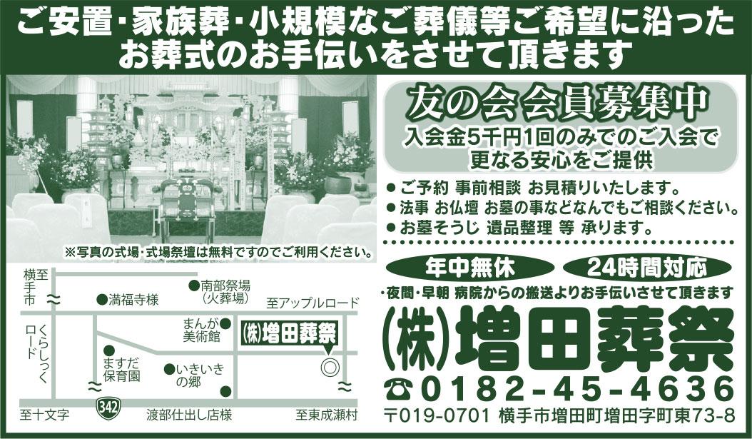 (株)増田葬祭 様
