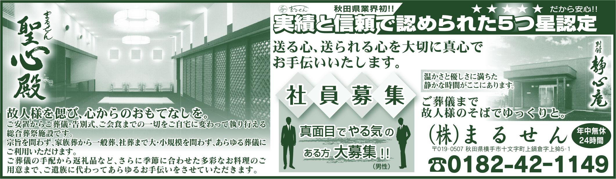 (株)まるせん様のお盆特集特別号2019広告