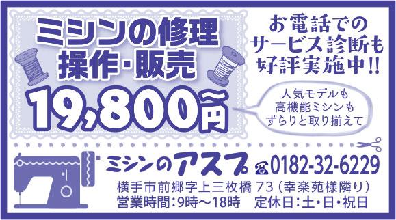 ミシンのアスプ様の2021.01.22広告