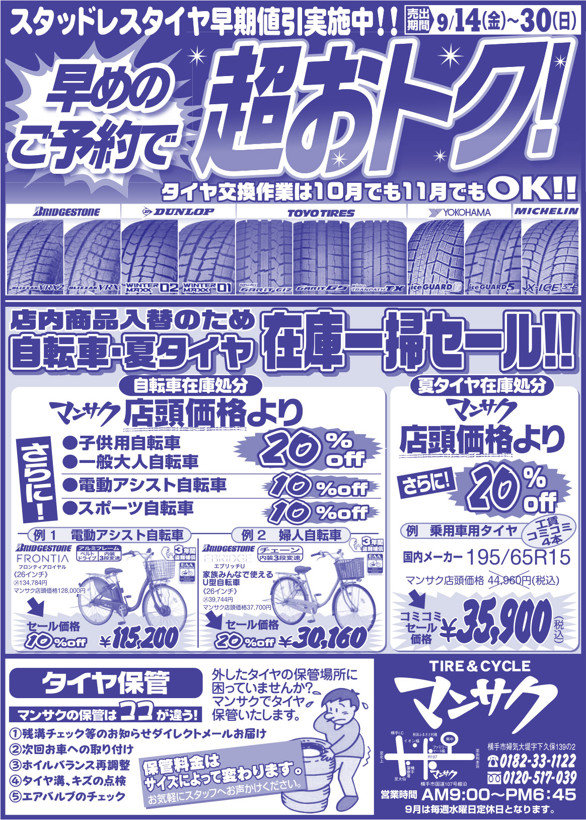 TIRE&CYCLE マンサク 様