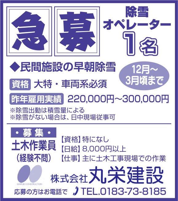 株式会社丸栄建設様の2018.11.02号広告