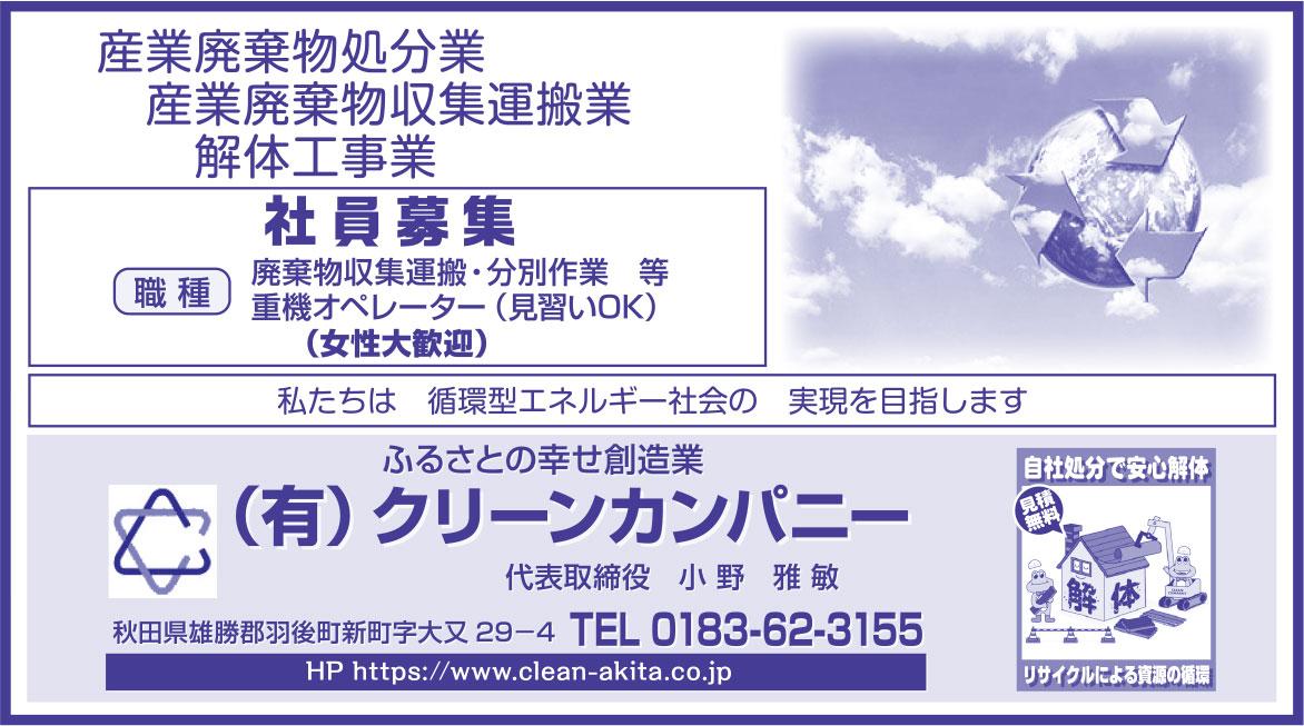(有)クリーンカンパニー様の2019.05.24号広告
