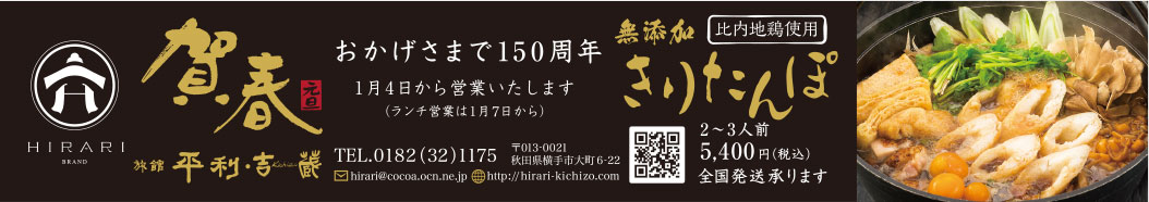 旅館 平利・吉蔵様の2020新春号広告