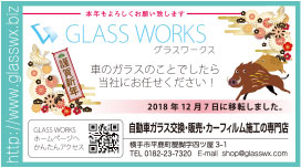 GLASS WORKS 様