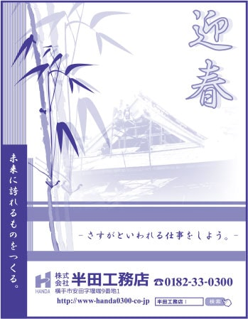 株式会社 半田工務店 様