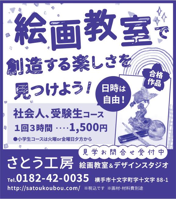 さとう工房様の2018.12.21号広告