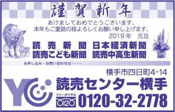 読売センター横手様の2020新春号広告