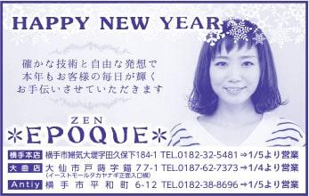 EPOQUE様の2020新春号広告
