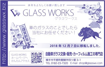 GLASS WORKS様の2019新春号広告