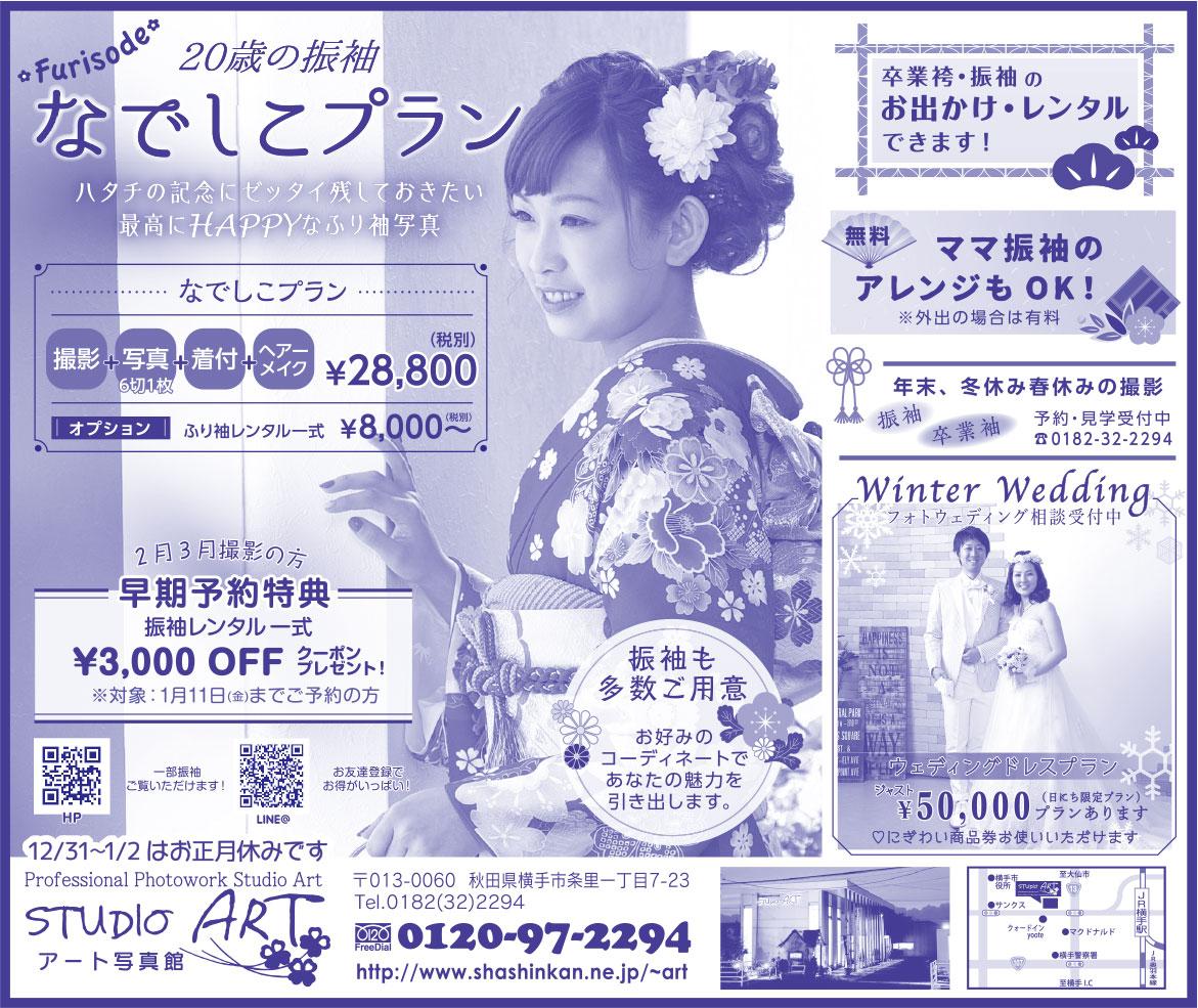 アート写真館様の2019.03.01号広告