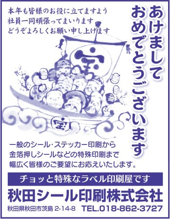 秋田シール印刷株式会社 様