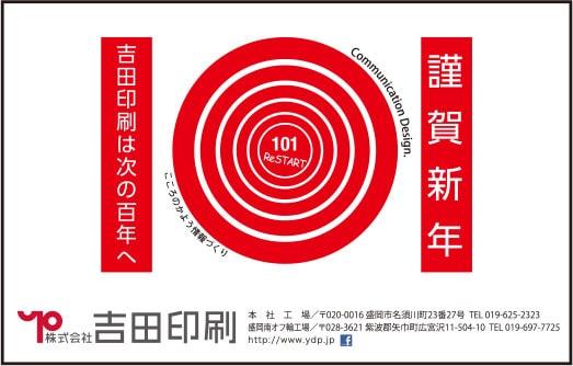 株式会社吉田印刷 様