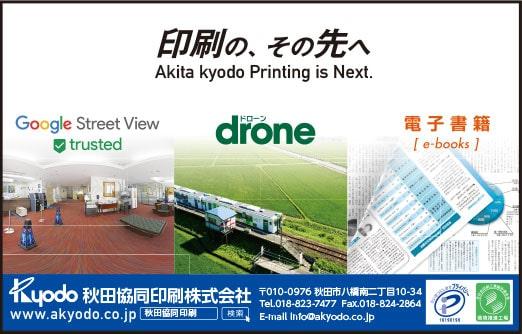 秋田共同印刷株式会社 様