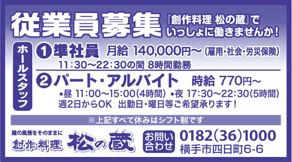 松の蔵様の2019.07.19号広告