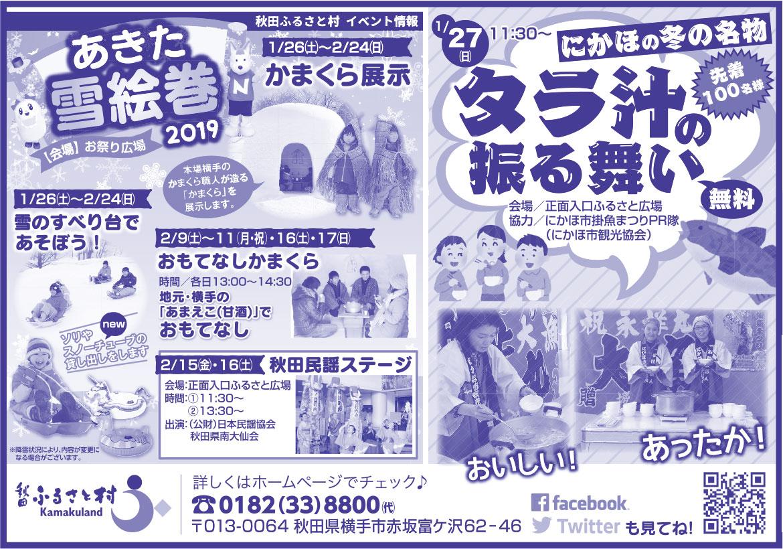 秋田ふるさと村様の2019.11.22号広告