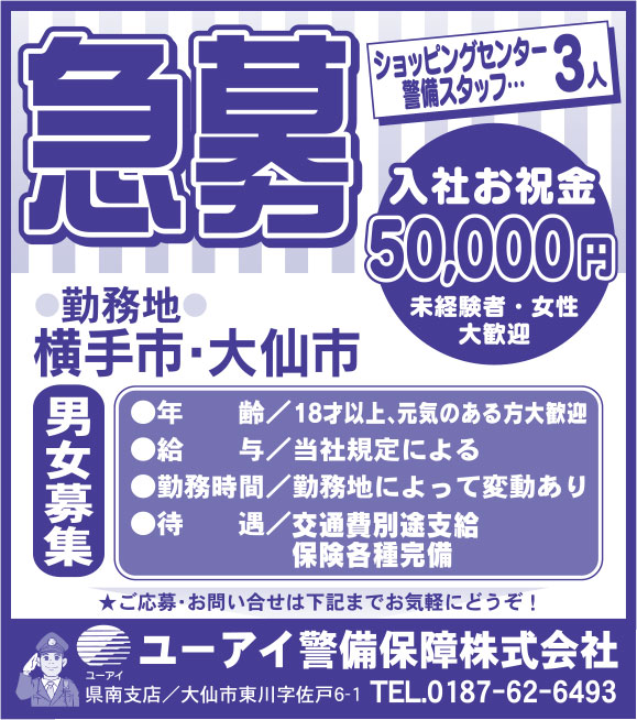 ユーアイ警備保障株式会社様の2019.01.25号広告