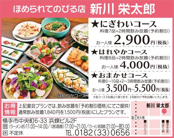 新川 栄太郎様の歓送迎会特集広告
