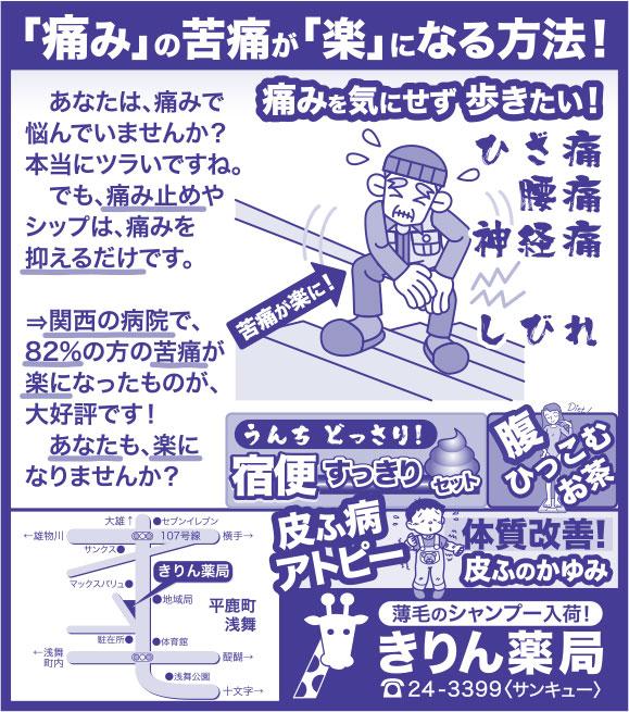 きりん薬局様の2019.07.19号広告