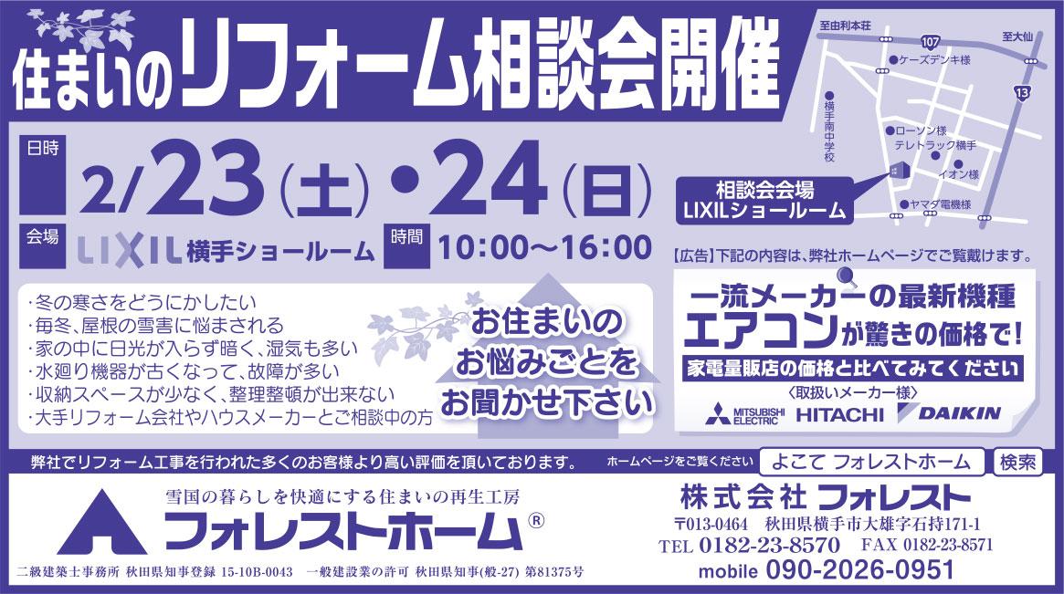 株式会社フォレスト様の2019.06.14号広告