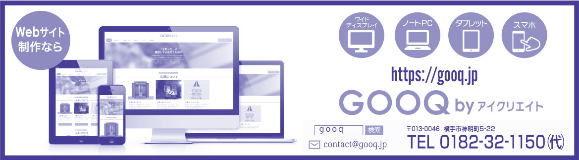 GOOQ様の2019.06.21号広告