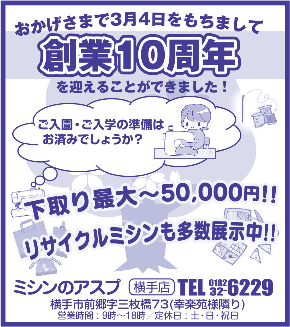 ミシンのアスプ様の2019.10.04号広告