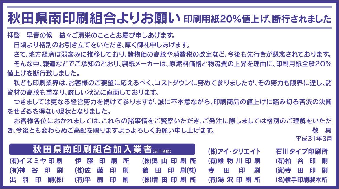 秋田県南印刷組合 様