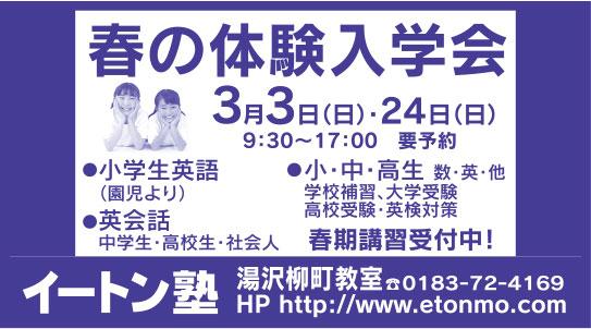 イートン塾様の2019.03.01号広告
