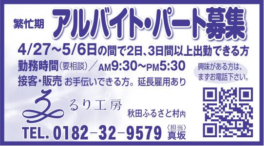 るり工房様の2019.04.12号広告