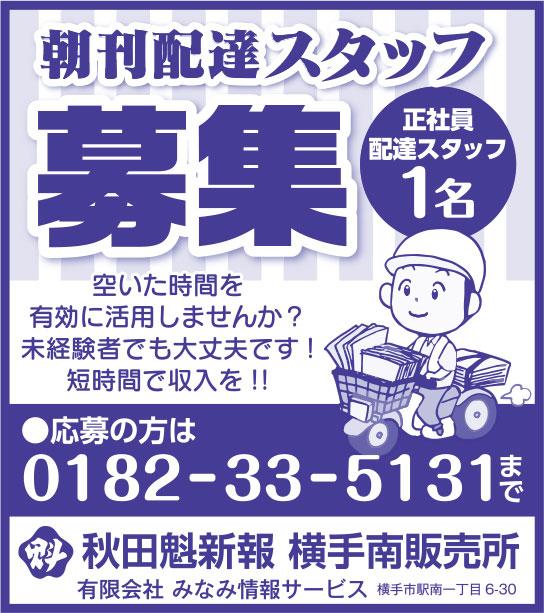 秋田魁新報 横手南販売所 様