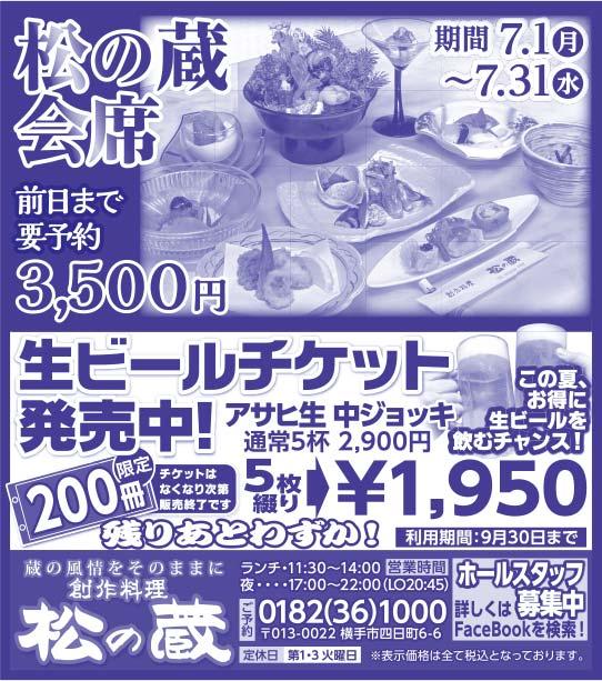 松の蔵様の2020.03.06号広告