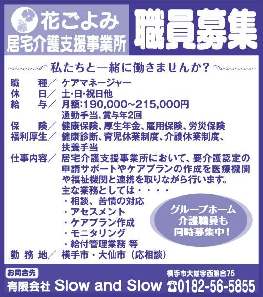 花ごよみ様の2019.07.05号広告