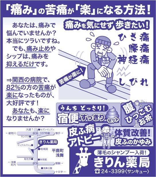 きりん薬局様の2019.09.06号広告