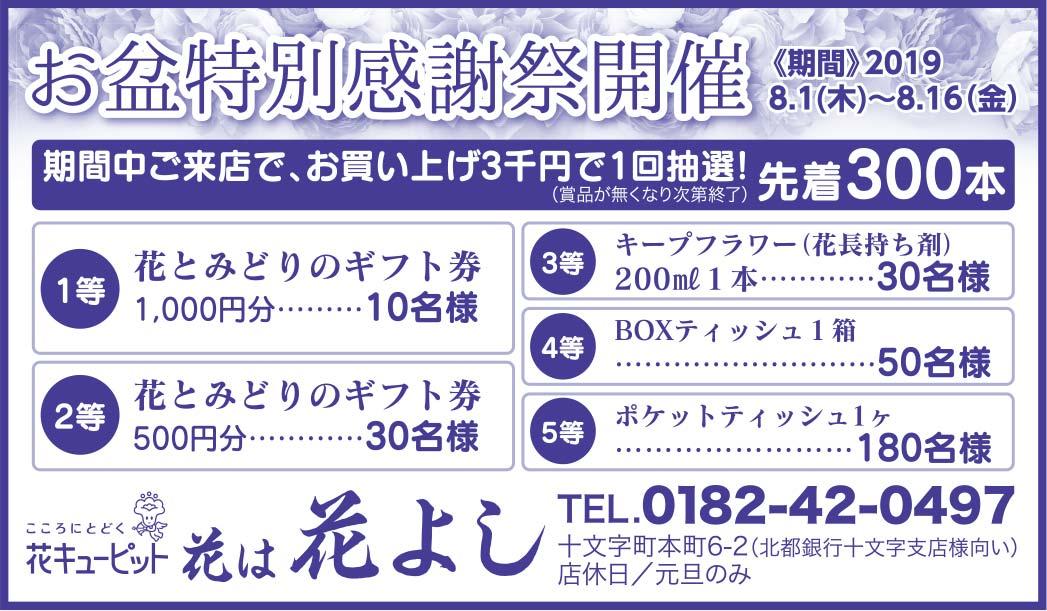 花よし様のお盆特集特別号2019広告