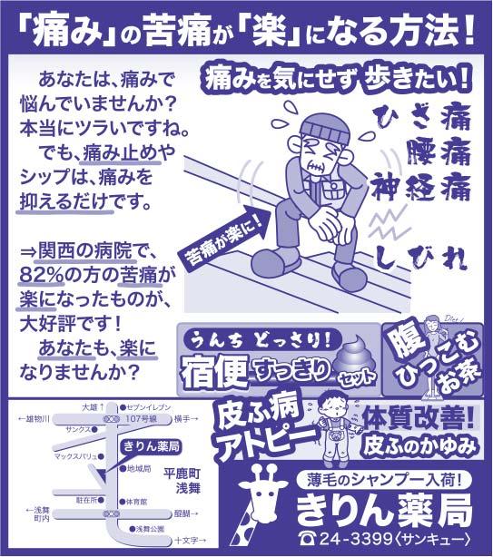 きりん薬局様の2019.10.18号広告