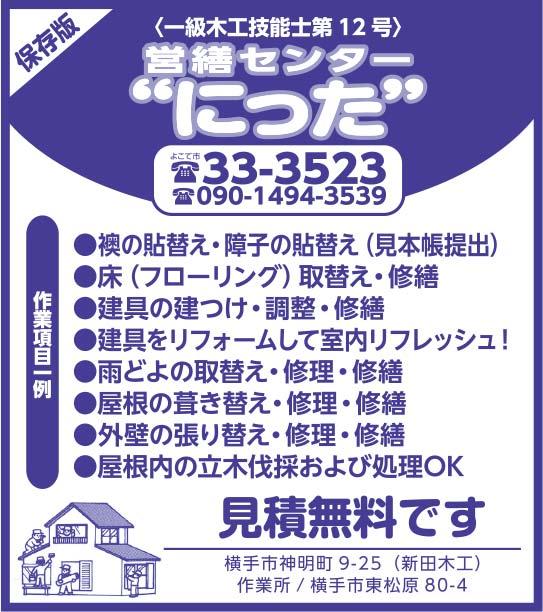 営繕センター にった様の2019.07.05号広告