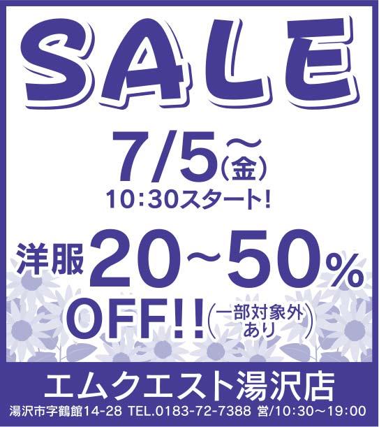 エムクエスト湯沢店様の2019.07.05号広告