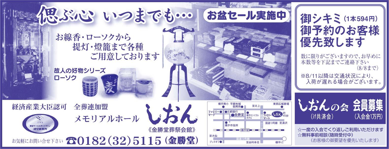 メモリアルホール しおん様の2020新春号広告