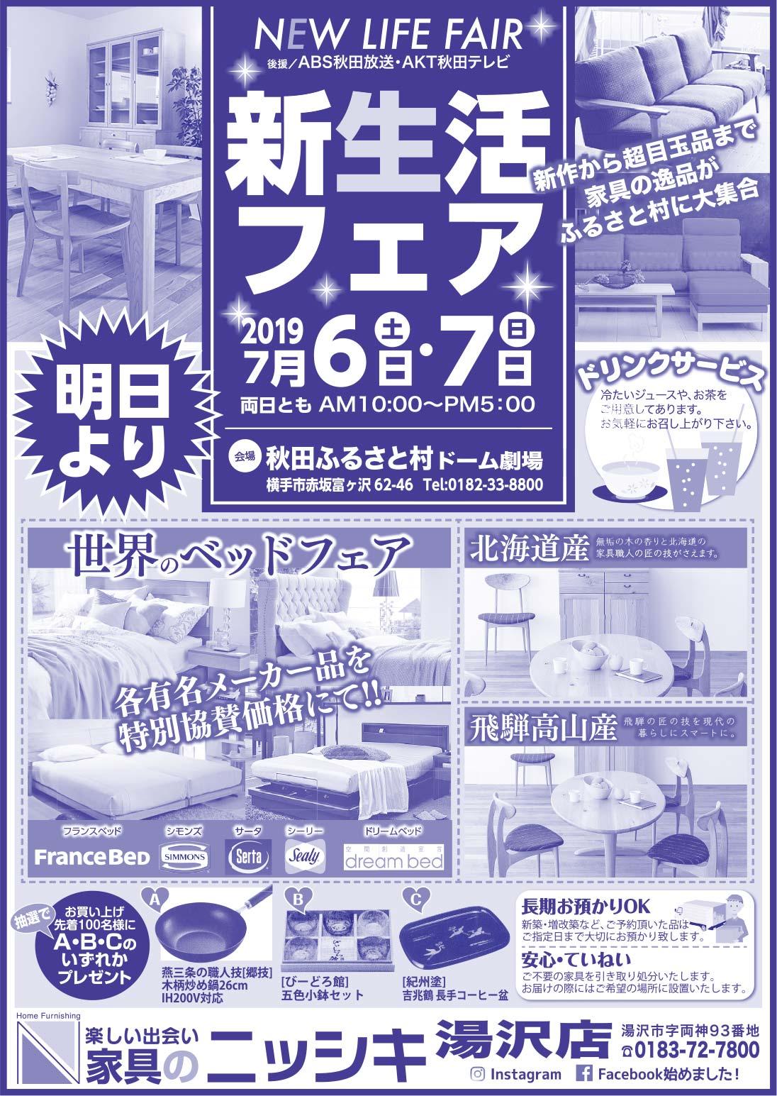 家具のニッシキ様の2020.04.24号広告