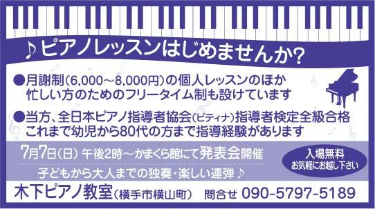 木下ピアノ教室様の2019.07.05号広告