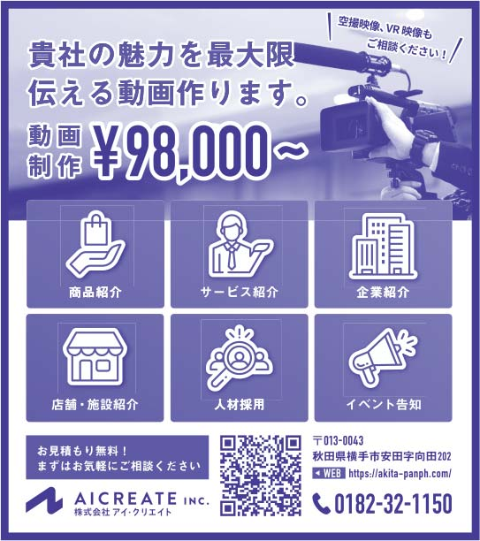 株式会社アイ・クリエイト様の2019.11号広告