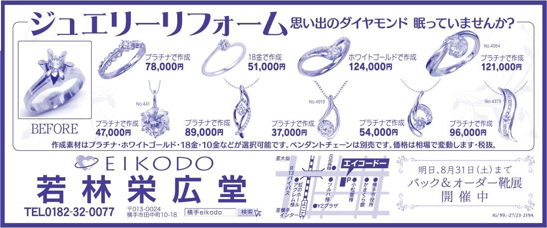 若林栄広堂様の2019.09.13号広告