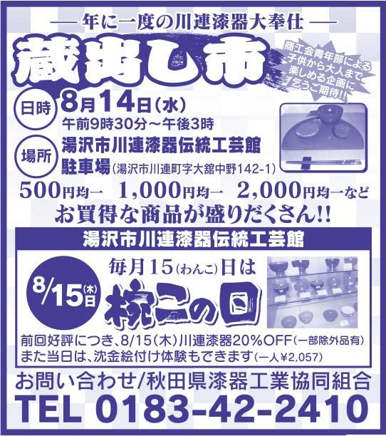 秋田県漆器工業共同組合 様