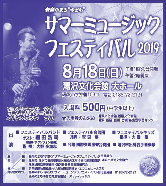 湯沢文化会館様の2019.08.09号広告