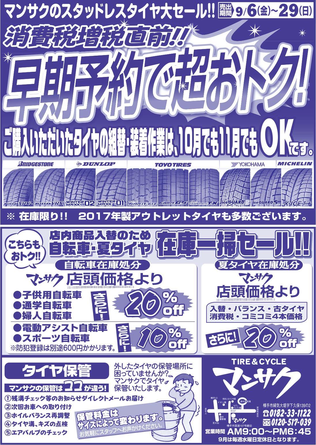 TIRE&CYCLE マンサク様の2019.09.06号広告