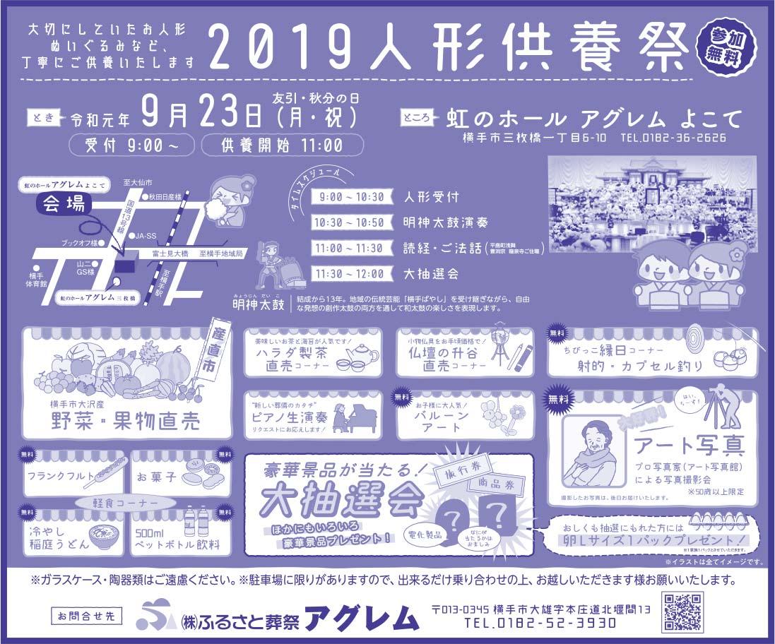 株式会社ふるさと葬祭アグレム様の2019.09.20号広告