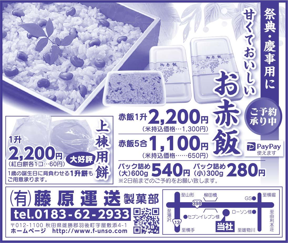 (有)藤原運送様の2019.09.06号広告