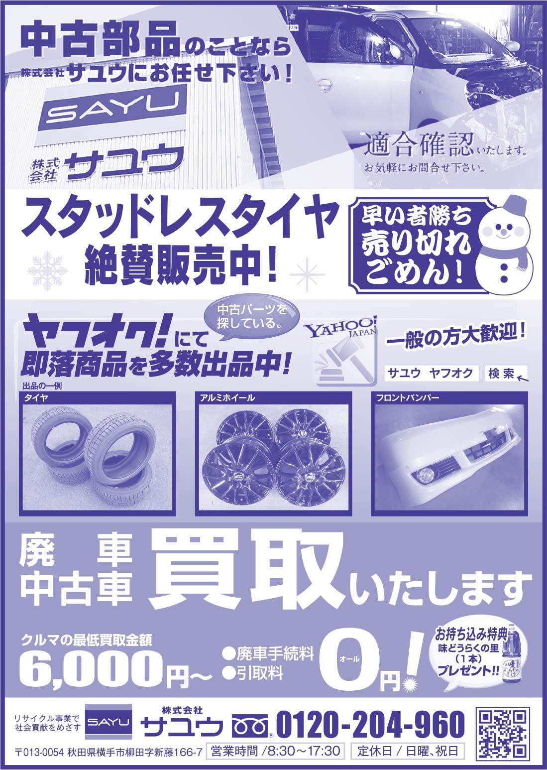 株式会社サユウ様の2019.11.01号広告