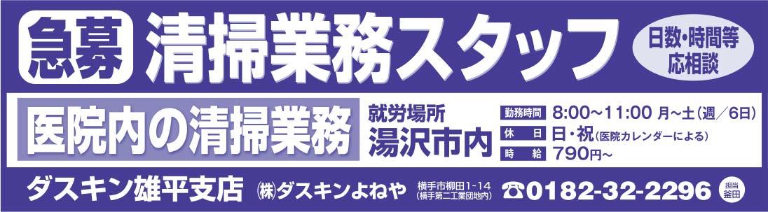 ダスキン雄平支店 様